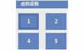 深蓝虚拟桌面切换工具 v2.0 官方版