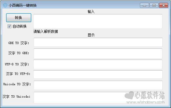 小西编码一键转换v1.0 绿色版_wishdown.com