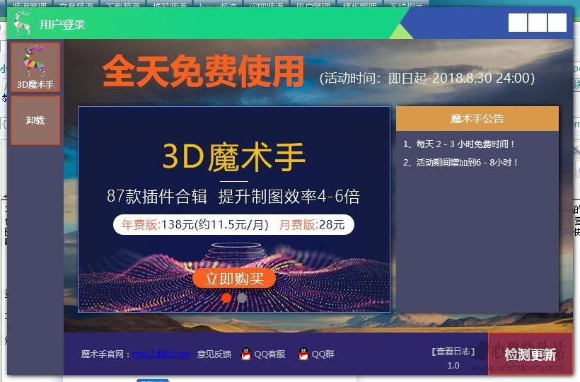 3D魔术手(整合3DMax插件)V1.36 官方版_www.rkdy.net