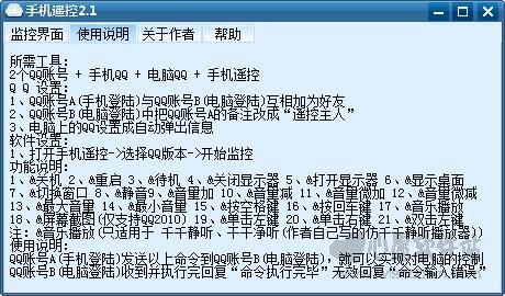 手机遥控(利用手机QQ + 电脑QQ控制电脑)V2.1 绿色版_wishdown.com