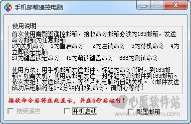 手機郵箱遙控電腦 v1.0 免費版
