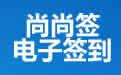 尚尚簽電子簽到 v9.1 官方最新版
