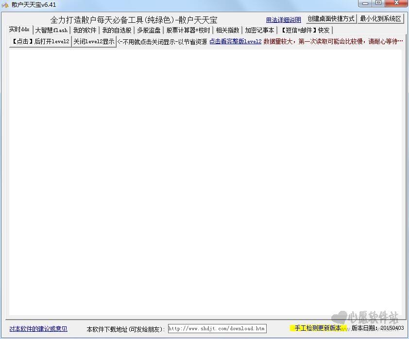 散户助手(股民交流工具)V2.0 绿色版_wishdown.com