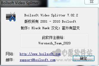 Boilsoft Video Splitter(视频文件分割工具)V7.0.2.2 汉化绿色特别版_wishdown.com