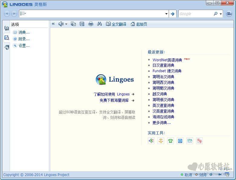 灵格斯词霸绿色便携版v2.9.2 中文版_wishdown.com