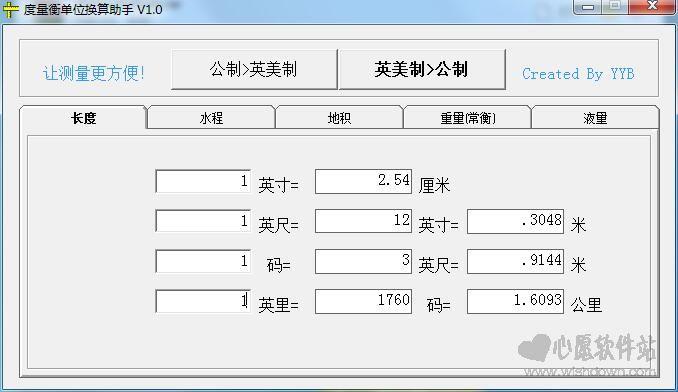 Smart度量衡单位换算器1.0绿色全能版_wishdown.com