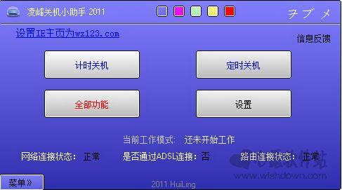 凌峰关机小助手正式版(计时关机/定时关机) 2011 绿色版