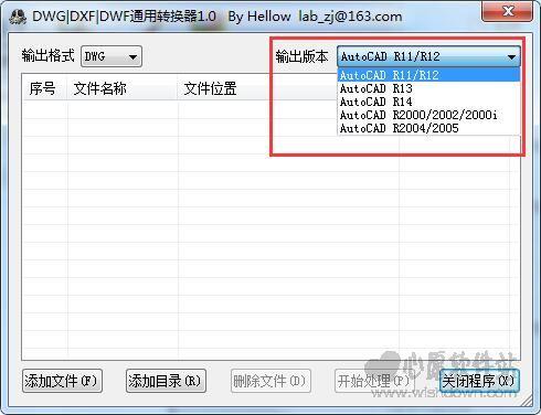 DWG/DXF/DWF通用转换器1.0 绿色版_wishdown.com