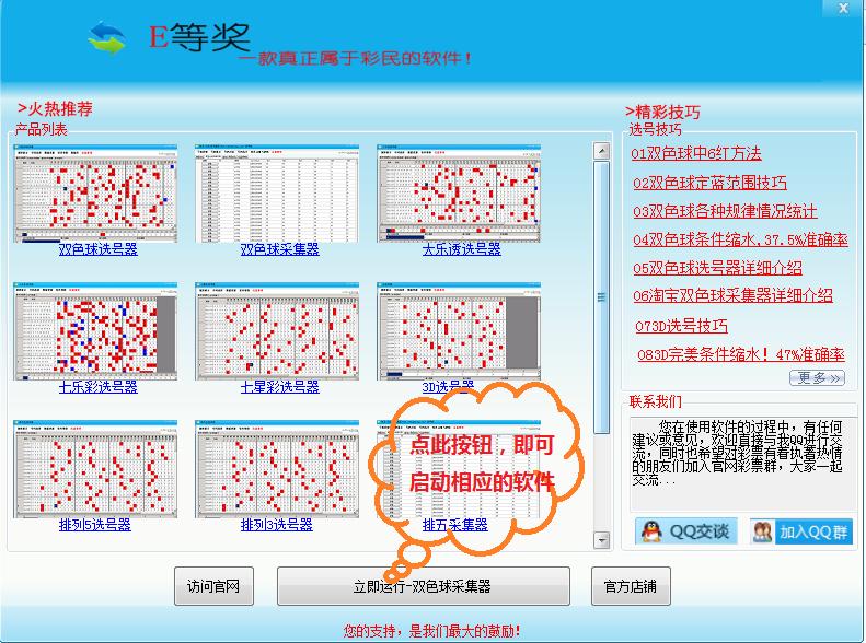 双色球采集器v18.8.6.7 官方最新版_wishdown.com