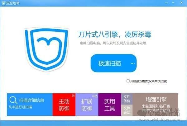 安全地带 保护数据安全v73.0 官方版_wishdown.com