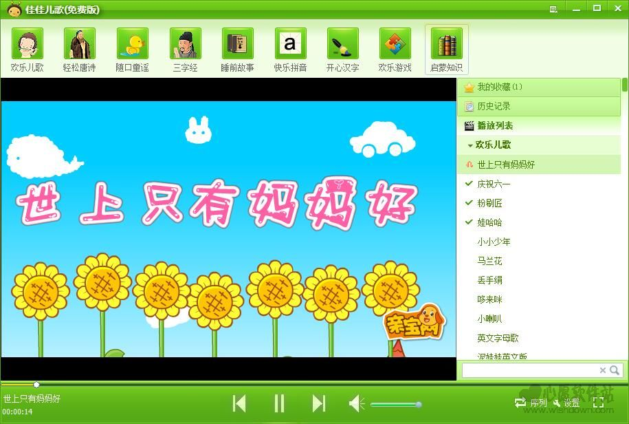佳佳儿歌视频V1.0 免费版_wishdown.com