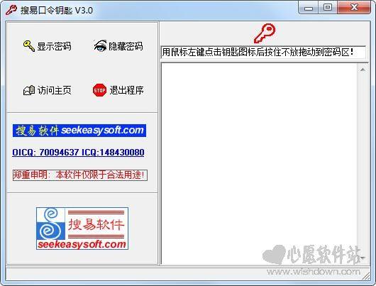 搜易口令钥匙(查看本机各种口令密码)v3.0 绿色版_wishdown.com