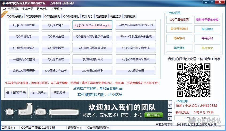 若贤QQ工具包 绿色版