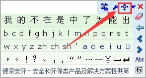 德深鼠标输入法3.1.0.4 绿色版_wishdown.com