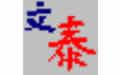 文泰刻绘2002完整版 【电脑刻绘软件】官方版