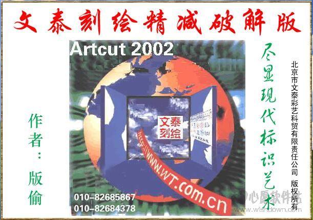 文泰刻绘2002完整版【电脑刻绘软件】官方版_www.rkdy.net
