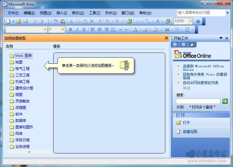 Office Visio 2003 SP3中文精简版