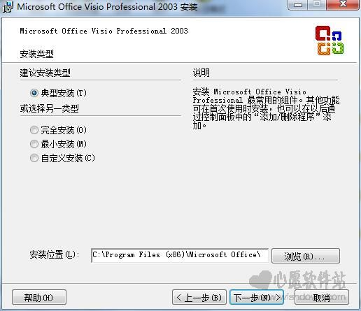 Office Visio 2003 SP3中文精简版
