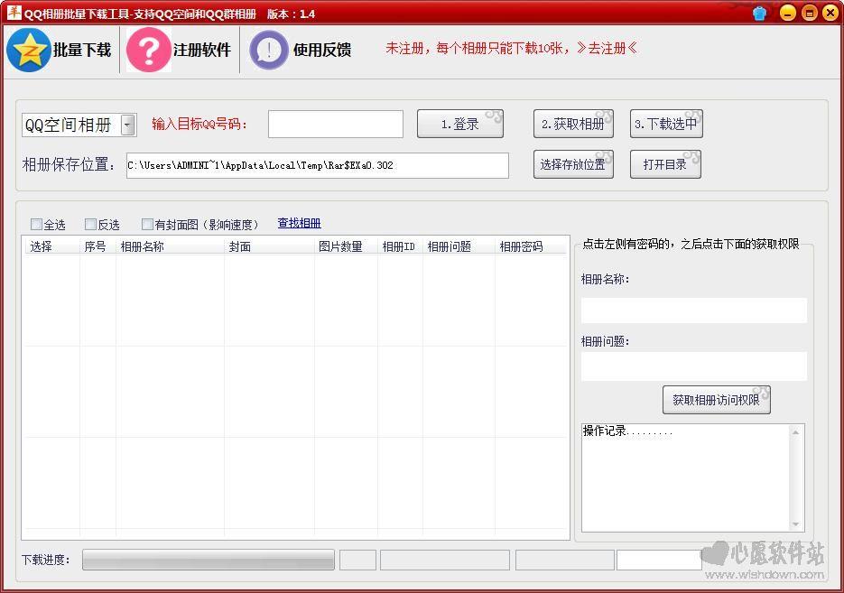 QQ相册批量下载器 v1.4 绿色版