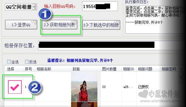 QQ相册批量下载器v1.4 绿色版_www.rkdy.net