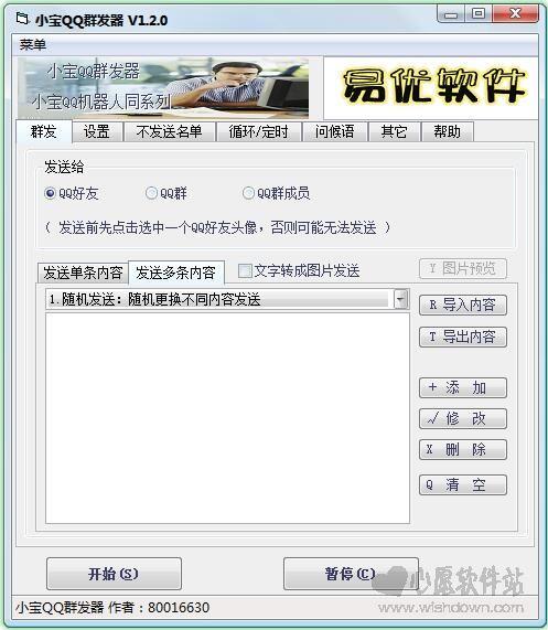 小宝QQ群发器v1.2.0 发语音版_www.rkdy.net