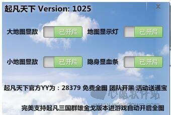 起凡天下全图最新版1025 免费版_wishdown.com