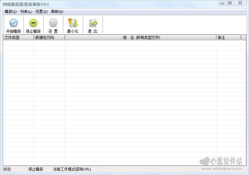 网络嗅探器(影音神探)V5.5中文免费版_wishdown.com
