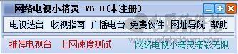 网络电视小精灵V6.0 官方版_www.rkdy.net