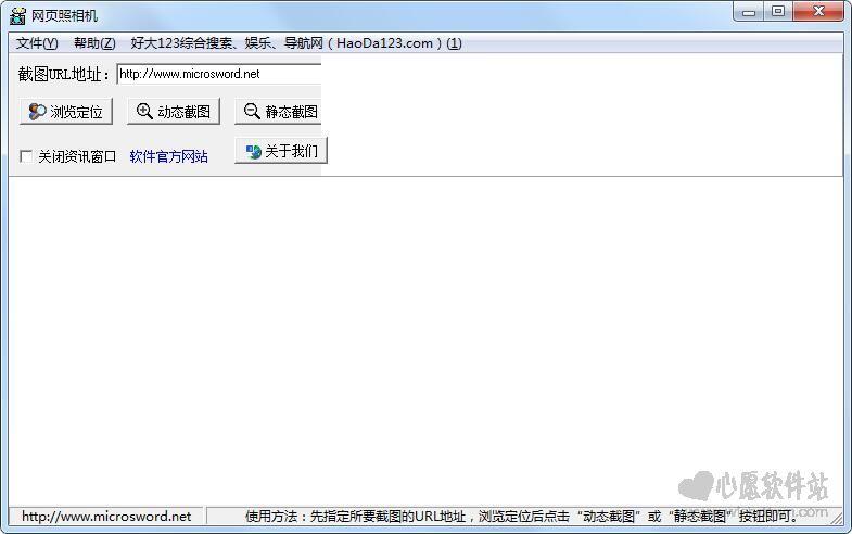 网页照相机 能将指定的网页快速保存为jpg图片v2.42 官方版_www.rkdy.net