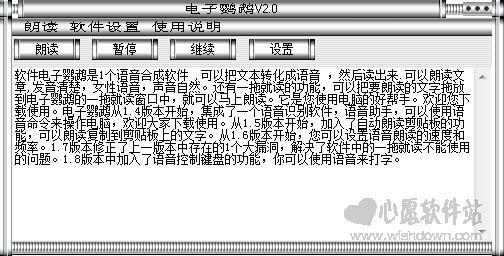 电子鹦鹉V2.0 破解版_www.rkdy.net
