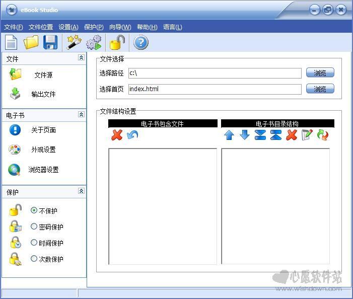 电子书工作室(eBookStudio) v1.1 官方版