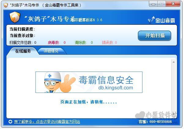 灰鸽子专杀绿色版_www.rkdy.net