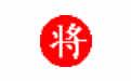 楚漢棋緣(可在網絡上雙人對戰) 硬盤版