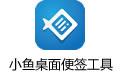 小鱼桌面便签工具 v1.0.0.2 官方版