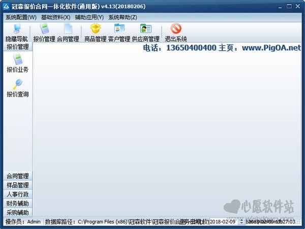 冠森报价合同一体化软件 v6.02官方版