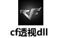 cf透视文件|cf透视dll下载最新版-心愿下载