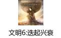 文明6:迭起�d衰 ��X版