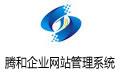 騰和企業網站管理系統 v6.8官方版