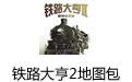 鐵路大亨2地圖包 中文版