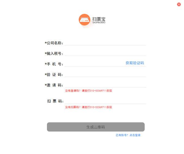 扫票宝 v1.0.0.22官方版