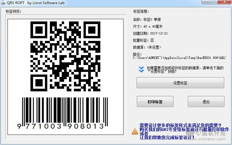 QRS二维码条码标签批量打印工具 v1.0 官方版
