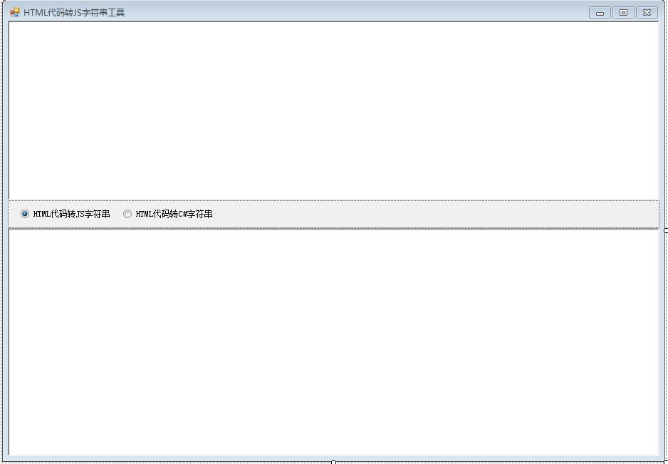 HTML代码转JS字符串工具 v1.0绿色版