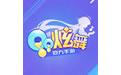 qq炫舞2下载2018正式版 v4.2.3官方最新版
