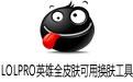 LOLPRO英雄全皮肤可用换肤工具 V8.5最新版
