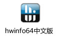 hwinfo64中文版 v5.72.3333最新版