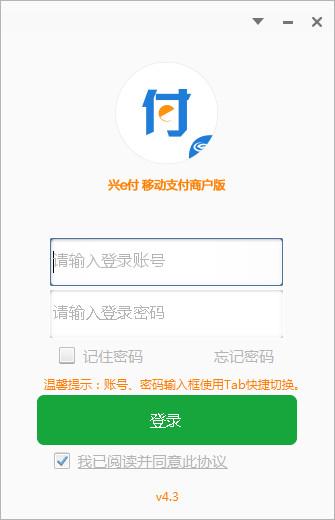 兴e付电脑版 v4.7.0 官方版