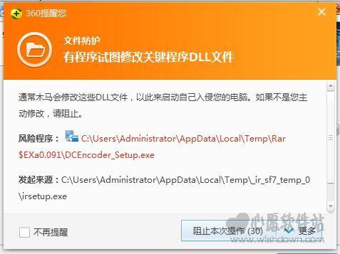 度彩文件专用加密器v1.0免费版_wishdown.com