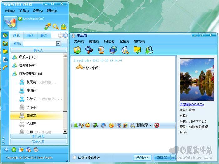 布谷鸟局域网聊天工具v12.20官方免费版_wishdown.com