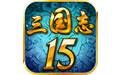 三国志15手机版 4.3.58 官方最新版