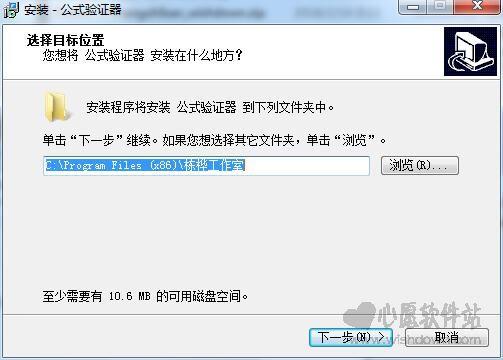 公式验证器v5.33 免费版_wishdown.com